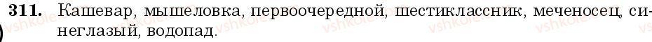 6-russkij-yazyk-nf-balandina-kv-degtyareva-sa-lebedenko--sostav-slova-sloobrazovanie-orfografiya-zanyatie-29-30-napisanie-slitno-i-cherez-defis-slozhnyh-slov-311.jpg