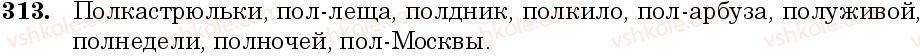 6-russkij-yazyk-nf-balandina-kv-degtyareva-sa-lebedenko--sostav-slova-sloobrazovanie-orfografiya-zanyatie-29-30-napisanie-slitno-i-cherez-defis-slozhnyh-slov-313.jpg