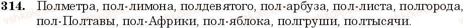 6-russkij-yazyk-nf-balandina-kv-degtyareva-sa-lebedenko--sostav-slova-sloobrazovanie-orfografiya-zanyatie-29-30-napisanie-slitno-i-cherez-defis-slozhnyh-slov-314.jpg