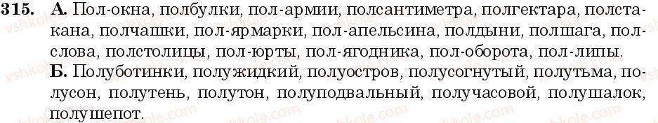 6-russkij-yazyk-nf-balandina-kv-degtyareva-sa-lebedenko--sostav-slova-sloobrazovanie-orfografiya-zanyatie-29-30-napisanie-slitno-i-cherez-defis-slozhnyh-slov-315.jpg