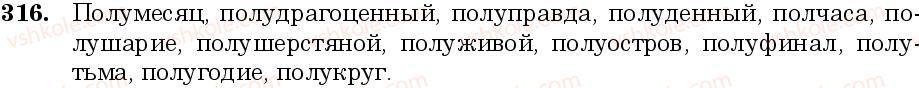 6-russkij-yazyk-nf-balandina-kv-degtyareva-sa-lebedenko--sostav-slova-sloobrazovanie-orfografiya-zanyatie-29-30-napisanie-slitno-i-cherez-defis-slozhnyh-slov-316.jpg