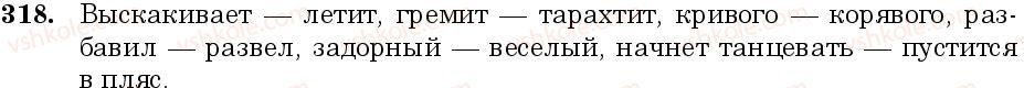 6-russkij-yazyk-nf-balandina-kv-degtyareva-sa-lebedenko--sostav-slova-sloobrazovanie-orfografiya-zanyatie-29-30-napisanie-slitno-i-cherez-defis-slozhnyh-slov-318.jpg