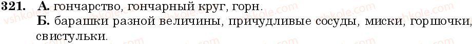 6-russkij-yazyk-nf-balandina-kv-degtyareva-sa-lebedenko--sostav-slova-sloobrazovanie-orfografiya-zanyatie-29-30-napisanie-slitno-i-cherez-defis-slozhnyh-slov-321.jpg