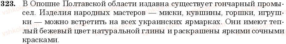 6-russkij-yazyk-nf-balandina-kv-degtyareva-sa-lebedenko--sostav-slova-sloobrazovanie-orfografiya-zanyatie-29-30-napisanie-slitno-i-cherez-defis-slozhnyh-slov-323.jpg