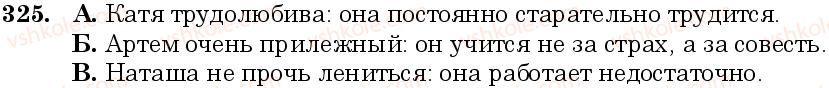 6-russkij-yazyk-nf-balandina-kv-degtyareva-sa-lebedenko--sostav-slova-sloobrazovanie-orfografiya-zanyatie-29-30-napisanie-slitno-i-cherez-defis-slozhnyh-slov-325.jpg