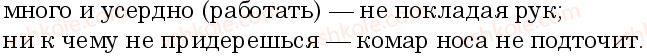 6-russkij-yazyk-nf-balandina-kv-degtyareva-sa-lebedenko--sostav-slova-sloobrazovanie-orfografiya-zanyatie-29-30-napisanie-slitno-i-cherez-defis-slozhnyh-slov-326-rnd3401.jpg