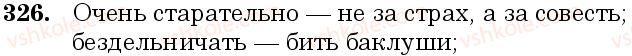 6-russkij-yazyk-nf-balandina-kv-degtyareva-sa-lebedenko--sostav-slova-sloobrazovanie-orfografiya-zanyatie-29-30-napisanie-slitno-i-cherez-defis-slozhnyh-slov-326.jpg