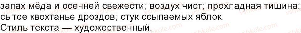 6-russkij-yazyk-tm-polyakova-ei-samonova-am-prijmak-2014--uprazhneniya-3-150-10-rnd3901.jpg