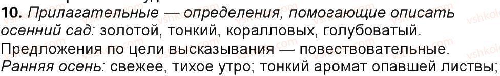 6-russkij-yazyk-tm-polyakova-ei-samonova-am-prijmak-2014--uprazhneniya-3-150-10.jpg