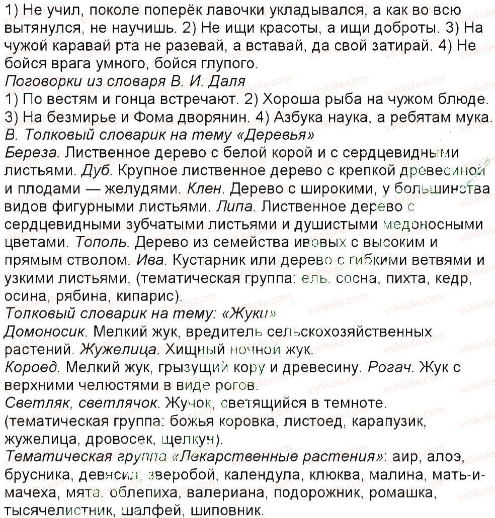 6-russkij-yazyk-tm-polyakova-ei-samonova-am-prijmak-2014--uprazhneniya-3-150-102-rnd3856.jpg