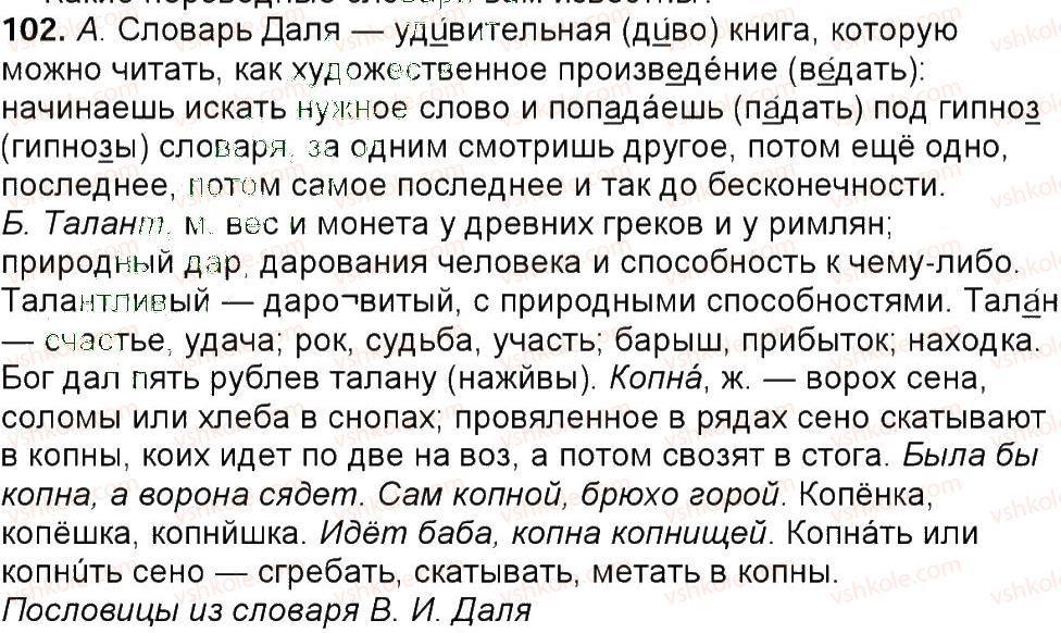 6-russkij-yazyk-tm-polyakova-ei-samonova-am-prijmak-2014--uprazhneniya-3-150-102.jpg