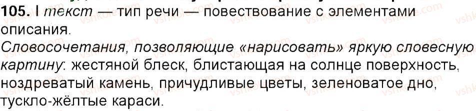 6-russkij-yazyk-tm-polyakova-ei-samonova-am-prijmak-2014--uprazhneniya-3-150-105.jpg