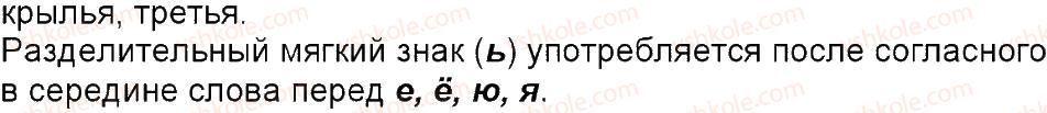 6-russkij-yazyk-tm-polyakova-ei-samonova-am-prijmak-2014--uprazhneniya-3-150-106-rnd4876.jpg