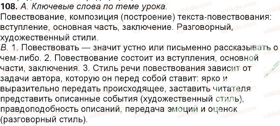 6-russkij-yazyk-tm-polyakova-ei-samonova-am-prijmak-2014--uprazhneniya-3-150-108.jpg