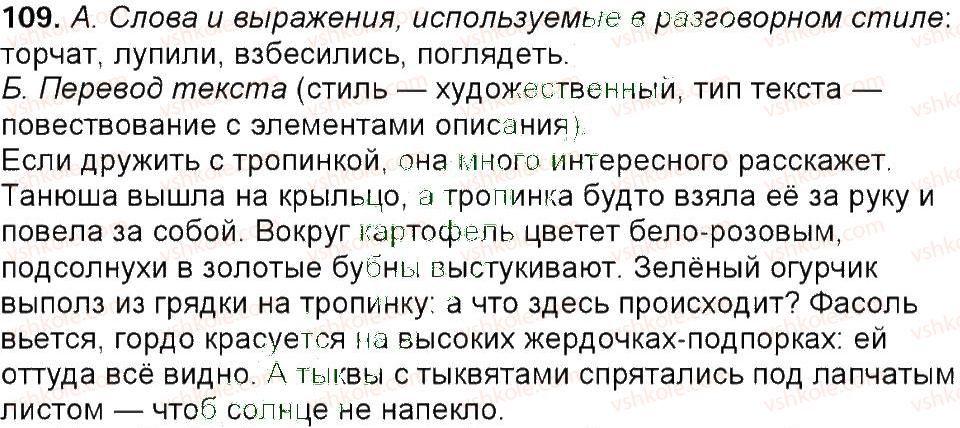 6-russkij-yazyk-tm-polyakova-ei-samonova-am-prijmak-2014--uprazhneniya-3-150-109.jpg