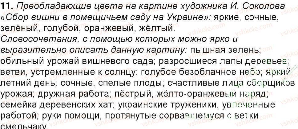 6-russkij-yazyk-tm-polyakova-ei-samonova-am-prijmak-2014--uprazhneniya-3-150-11.jpg