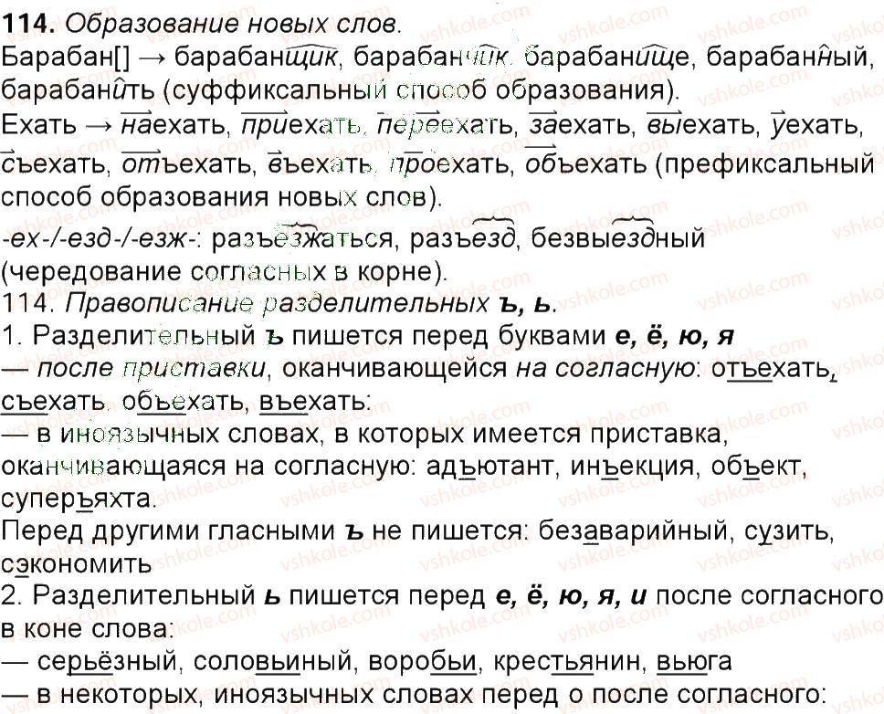 6-russkij-yazyk-tm-polyakova-ei-samonova-am-prijmak-2014--uprazhneniya-3-150-114.jpg