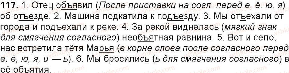 6-russkij-yazyk-tm-polyakova-ei-samonova-am-prijmak-2014--uprazhneniya-3-150-117.jpg