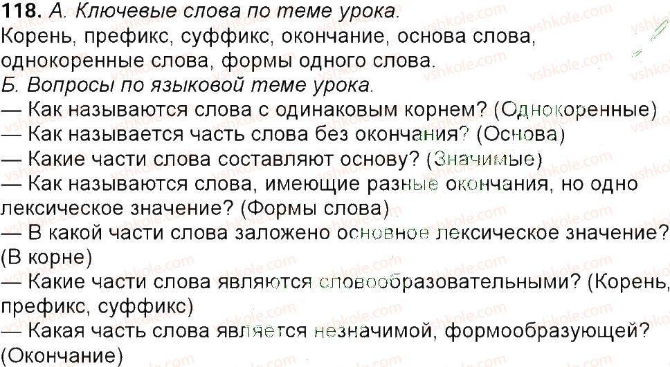 6-russkij-yazyk-tm-polyakova-ei-samonova-am-prijmak-2014--uprazhneniya-3-150-118.jpg