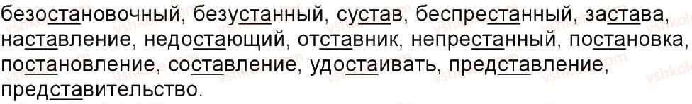 6-russkij-yazyk-tm-polyakova-ei-samonova-am-prijmak-2014--uprazhneniya-3-150-119-rnd6747.jpg