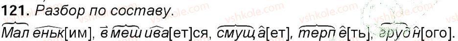 6-russkij-yazyk-tm-polyakova-ei-samonova-am-prijmak-2014--uprazhneniya-3-150-121.jpg