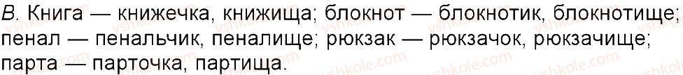 6-russkij-yazyk-tm-polyakova-ei-samonova-am-prijmak-2014--uprazhneniya-3-150-125-rnd5433.jpg