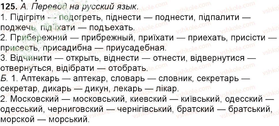 6-russkij-yazyk-tm-polyakova-ei-samonova-am-prijmak-2014--uprazhneniya-3-150-125.jpg