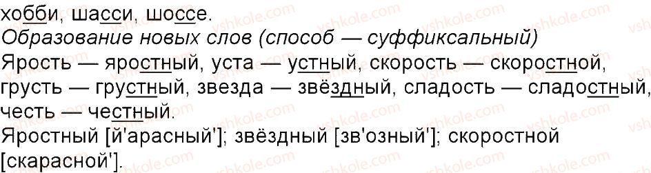 6-russkij-yazyk-tm-polyakova-ei-samonova-am-prijmak-2014--uprazhneniya-3-150-126-rnd6873.jpg