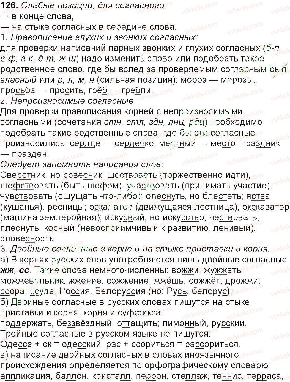 6-russkij-yazyk-tm-polyakova-ei-samonova-am-prijmak-2014--uprazhneniya-3-150-126.jpg