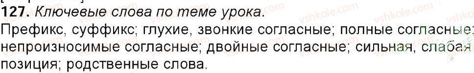 6-russkij-yazyk-tm-polyakova-ei-samonova-am-prijmak-2014--uprazhneniya-3-150-127.jpg