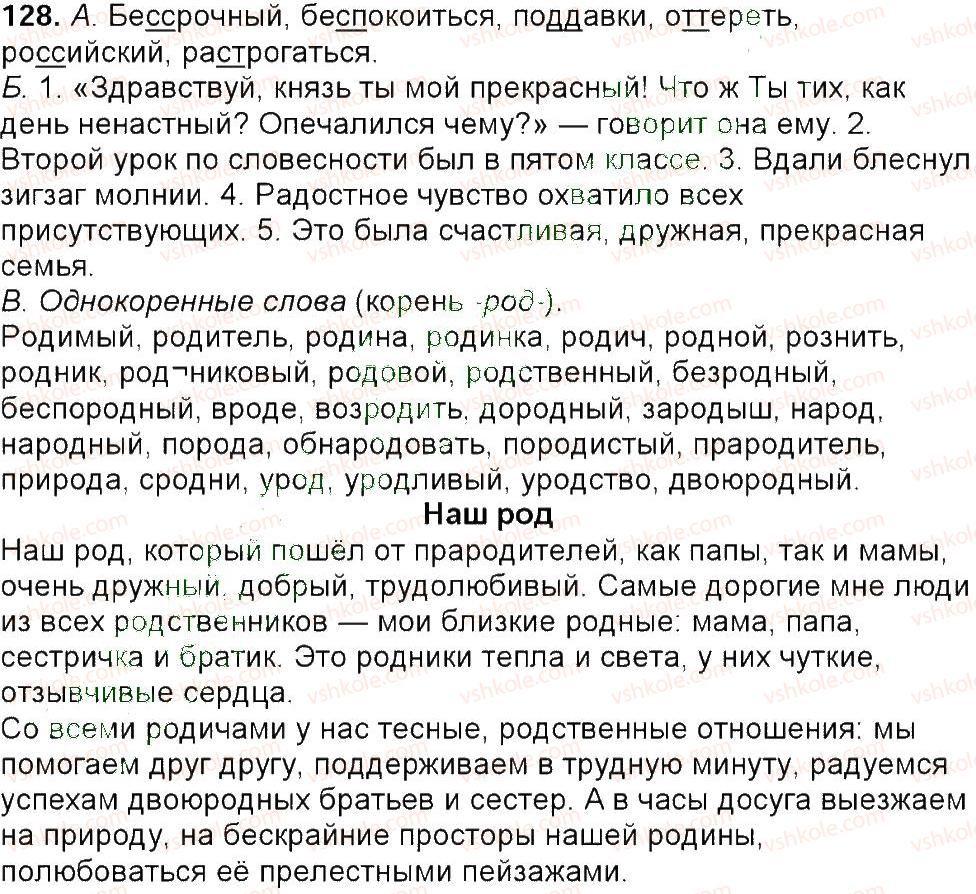 6-russkij-yazyk-tm-polyakova-ei-samonova-am-prijmak-2014--uprazhneniya-3-150-128.jpg