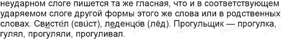 6-russkij-yazyk-tm-polyakova-ei-samonova-am-prijmak-2014--uprazhneniya-3-150-129-rnd4424.jpg