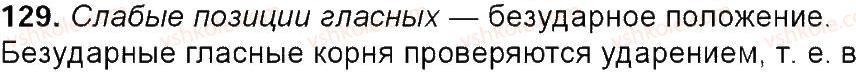 6-russkij-yazyk-tm-polyakova-ei-samonova-am-prijmak-2014--uprazhneniya-3-150-129.jpg