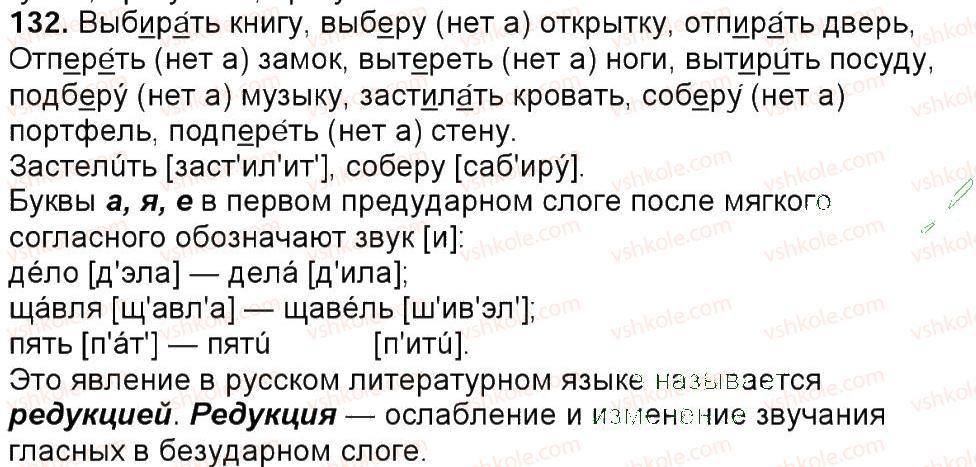 6-russkij-yazyk-tm-polyakova-ei-samonova-am-prijmak-2014--uprazhneniya-3-150-132.jpg