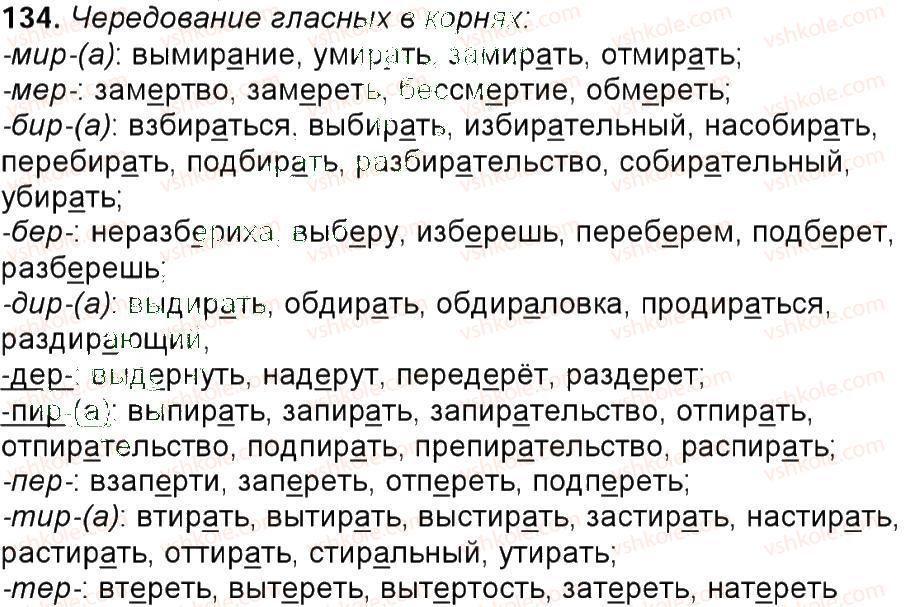 6-russkij-yazyk-tm-polyakova-ei-samonova-am-prijmak-2014--uprazhneniya-3-150-134.jpg