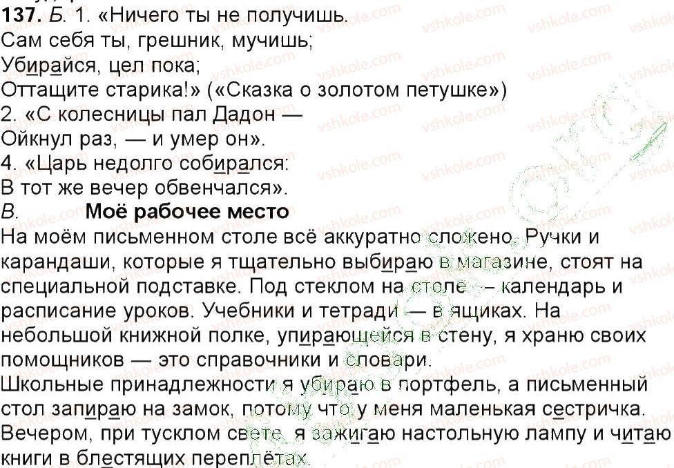 6-russkij-yazyk-tm-polyakova-ei-samonova-am-prijmak-2014--uprazhneniya-3-150-137.jpg
