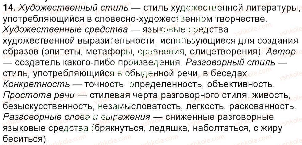6-russkij-yazyk-tm-polyakova-ei-samonova-am-prijmak-2014--uprazhneniya-3-150-14.jpg