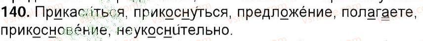 6-russkij-yazyk-tm-polyakova-ei-samonova-am-prijmak-2014--uprazhneniya-3-150-140.jpg