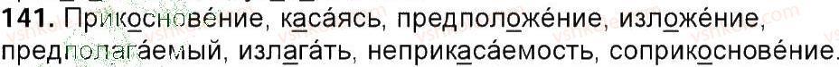 6-russkij-yazyk-tm-polyakova-ei-samonova-am-prijmak-2014--uprazhneniya-3-150-141.jpg