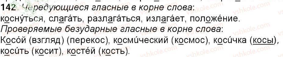 6-russkij-yazyk-tm-polyakova-ei-samonova-am-prijmak-2014--uprazhneniya-3-150-142.jpg