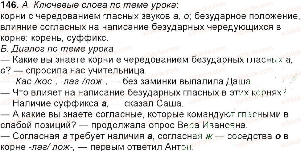 6-russkij-yazyk-tm-polyakova-ei-samonova-am-prijmak-2014--uprazhneniya-3-150-146.jpg