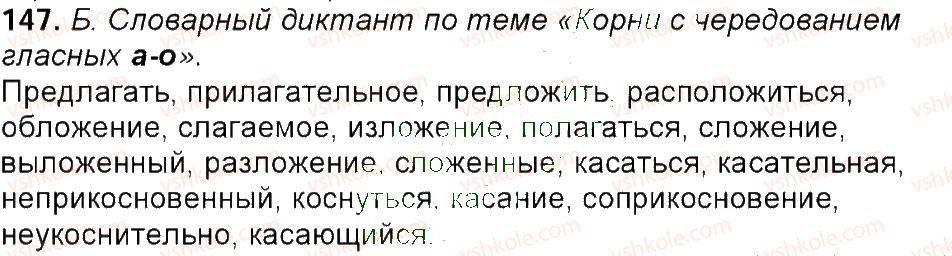 6-russkij-yazyk-tm-polyakova-ei-samonova-am-prijmak-2014--uprazhneniya-3-150-147.jpg