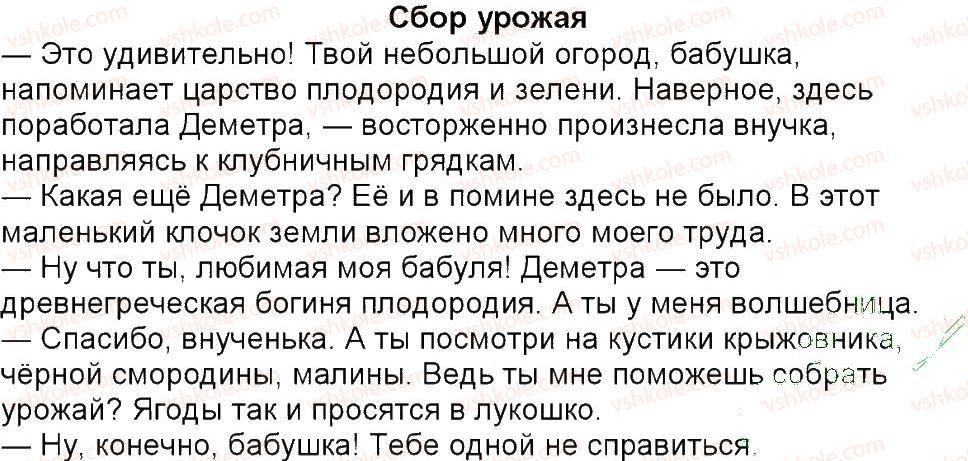 6-russkij-yazyk-tm-polyakova-ei-samonova-am-prijmak-2014--uprazhneniya-3-150-15-rnd3452.jpg