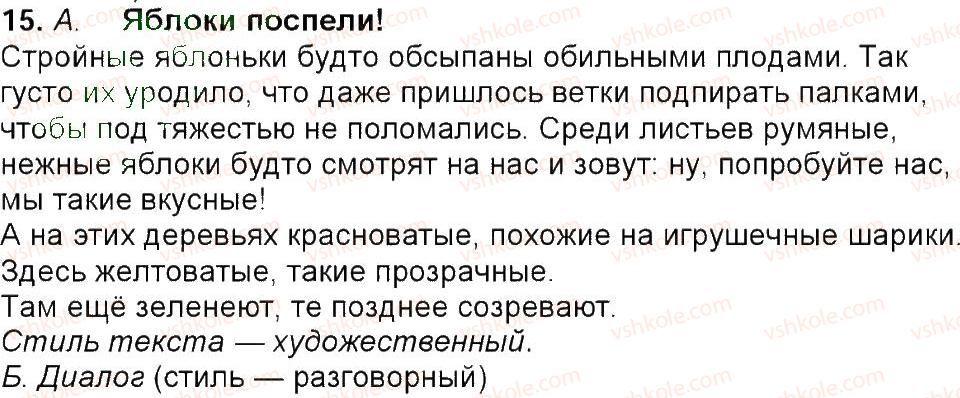 6-russkij-yazyk-tm-polyakova-ei-samonova-am-prijmak-2014--uprazhneniya-3-150-15.jpg