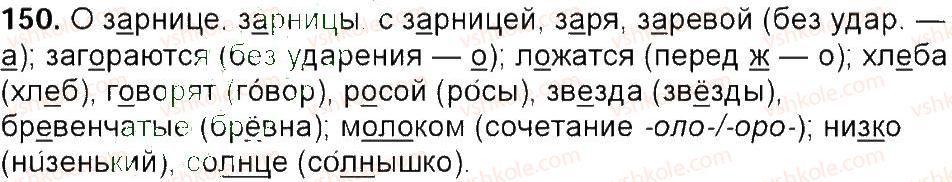 6-russkij-yazyk-tm-polyakova-ei-samonova-am-prijmak-2014--uprazhneniya-3-150-150.jpg