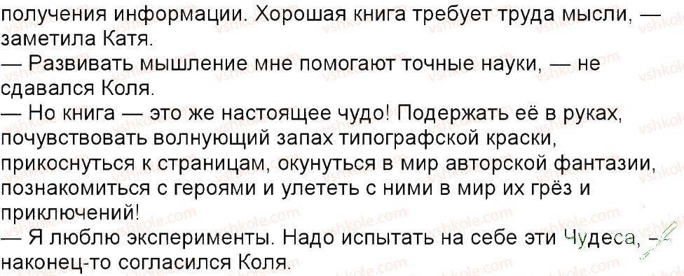 6-russkij-yazyk-tm-polyakova-ei-samonova-am-prijmak-2014--uprazhneniya-3-150-17-rnd3866.jpg