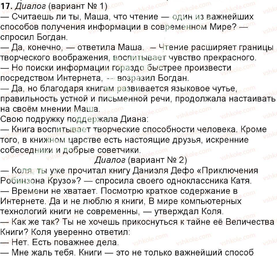 6-russkij-yazyk-tm-polyakova-ei-samonova-am-prijmak-2014--uprazhneniya-3-150-17.jpg
