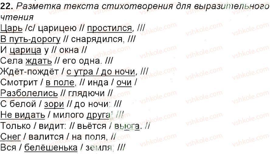 6-russkij-yazyk-tm-polyakova-ei-samonova-am-prijmak-2014--uprazhneniya-3-150-22.jpg