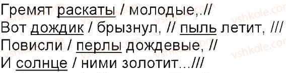 6-russkij-yazyk-tm-polyakova-ei-samonova-am-prijmak-2014--uprazhneniya-3-150-24-rnd6769.jpg