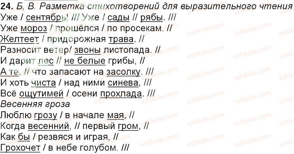 6-russkij-yazyk-tm-polyakova-ei-samonova-am-prijmak-2014--uprazhneniya-3-150-24.jpg